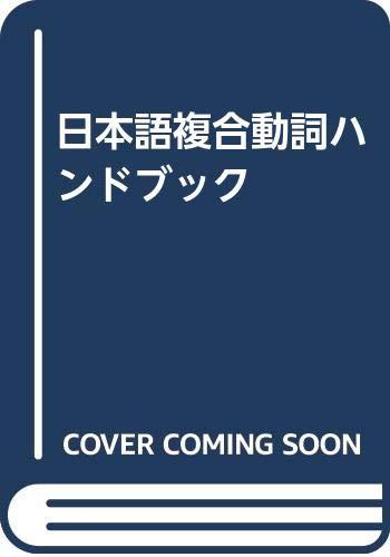 9784590007632: Handbook of Japanese Compound Verbs