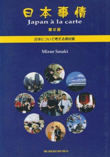 9784590011035: 日本事情―日本について考える素材集