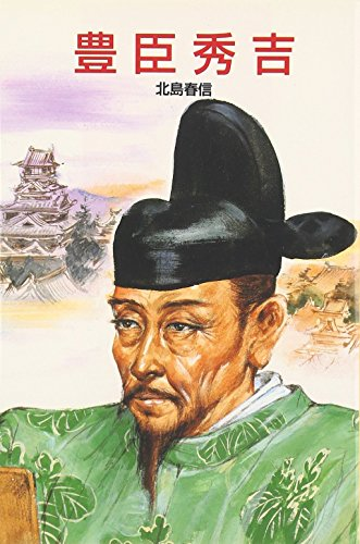 9784591009864: Toyotomi, Hideyoshi