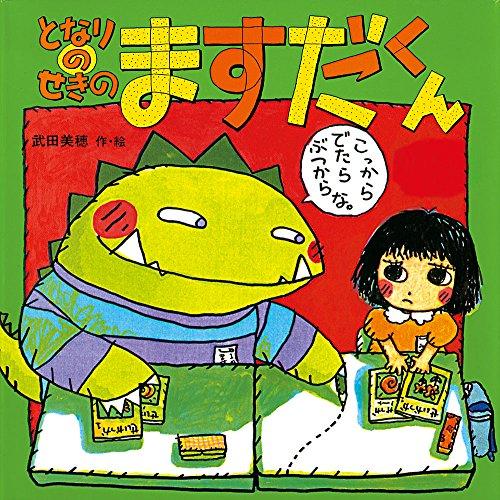 9784591039427: Tonari no seki no Masuda-kun (Ehon to nakayoshi) (Japanese Edition)