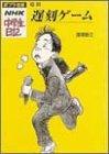 9784591044759: 遅刻ゲーム―校則 (ポプラ社版・NHK中学生日記)