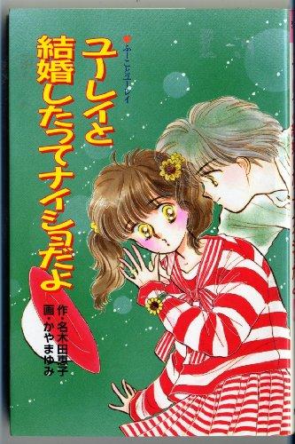 9784591054017: Yurei to kekkonshitatte naishodayo : Fuko to yurei [Japanese Edition]