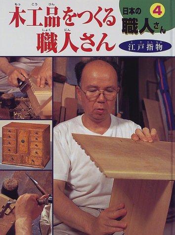 9784591056882: Mokkōhin o tsukuru shokuninsan : Edo sashimono