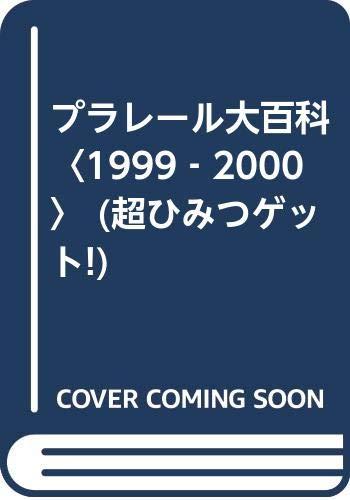 9784591062784: プラレール大百科〈1999-2000〉 (超ひみつゲット!)
