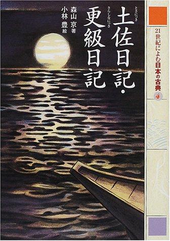 Tosa nikki ; Sarashina nikki: Miyako Moriyama; Yutaka