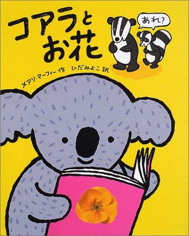 9784591069332: Koala and the Flower