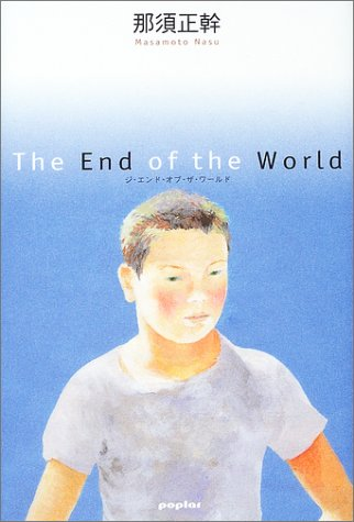 9784591076934: The End of the World