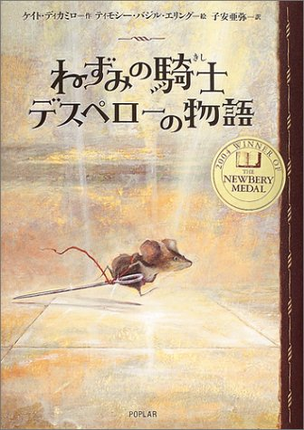 9784591082935: The Tale of Despereaux (Japanese Edition)