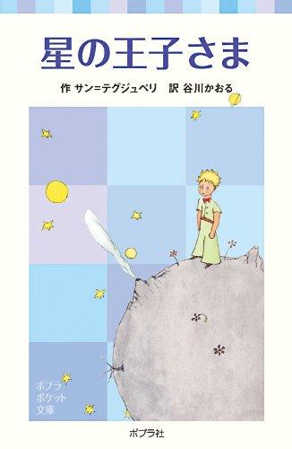 9784591093405: 星の王子さま [Hoshi No Ōjisama]