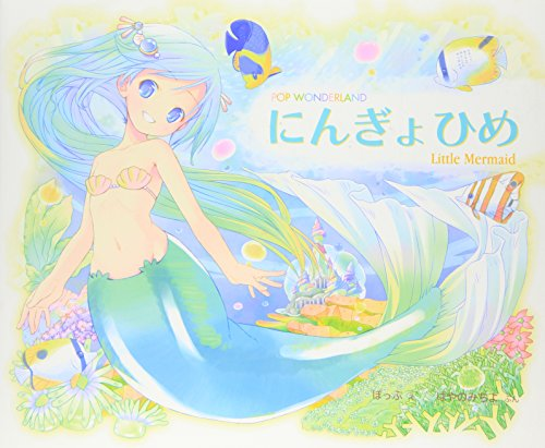 Little Mermaid (POP WONDERLAND) [Japan Import]: POP.; Michiyo Hayano