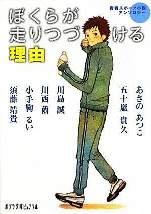 9784591114414: Bokura ga hashiritsuzukeru riyū : seishun supōtsu shōsetsu ansorojī