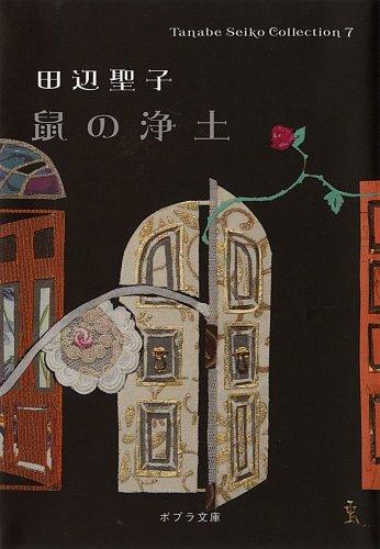 é¼ã ®æµ å  _Tanabe Seiko Collectionã  7ã   (ã  ã  ã  æ  åº«): Seiko Tanabe