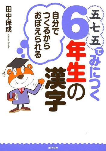 9784591116609: Goshichigo de minitsuku 6nensei no kanji