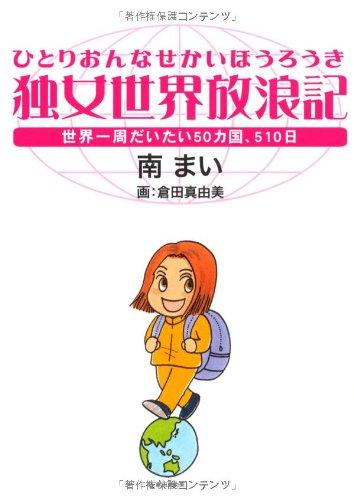 """Hitorionna sekai hoÌ""""roÌ""""ki : Sekai isshuÌ"""" daitai 50kakoku 510ka: Mai Minami"""