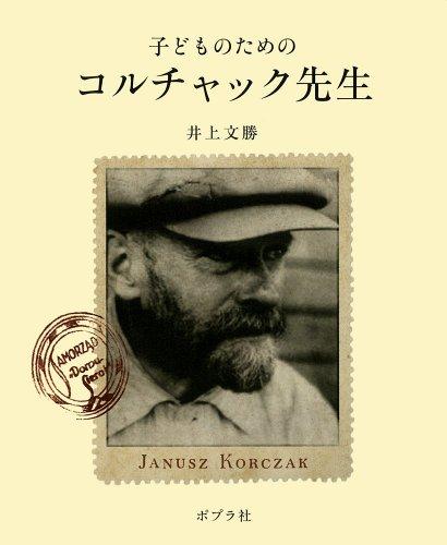 """Kodomo no tame no koruchakku sensei: 2010. editor: Toà """"kyoà """" : Popurasha"""