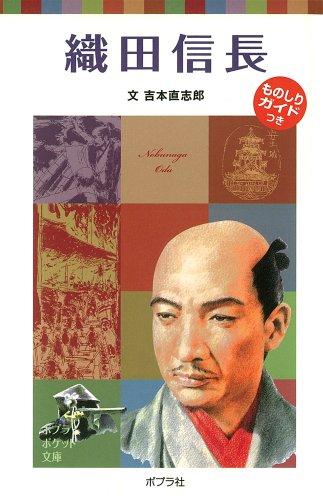 9784591120811: Oda nobunaga