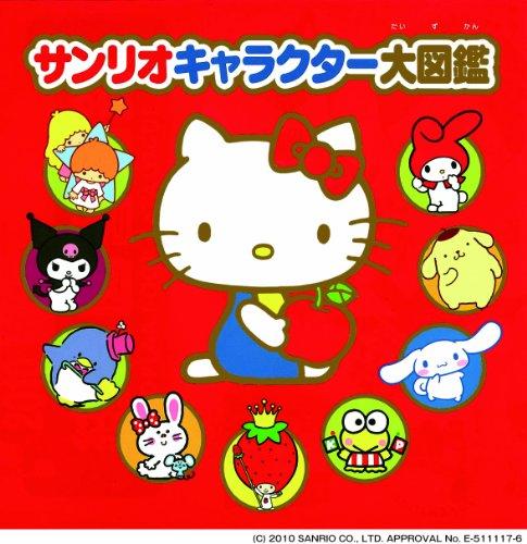 9784591121085: Sanrio Character Encyclopedia Zukan Book Hello Kitty My Melody Gift B'day F/s