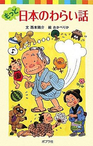 9784591121221: Motto nihon no waraibanashi