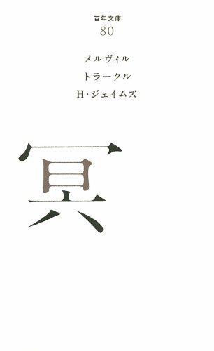 9784591121689: 冥 (百年文庫)