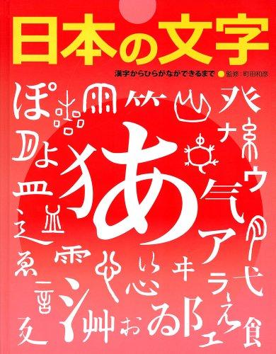 Fushigi odoroki moji no hon. 1, Nihon: Kazuhiko Machida