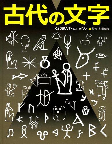 Kodai no moji : kusabigata moji hierogurifu: Kazuhiko Machida