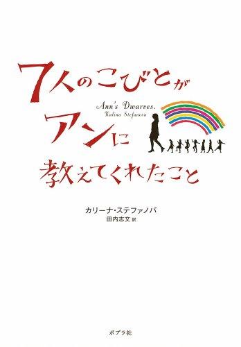 """Nananin no kobito ga an ni oshiete kureta koto: 2011. editor: Toà """"kyoà """" : Popurasha"""