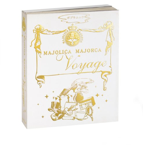 9784591126592: MAJOLICA MAJORCA Voyage original mirror & original the mook with gell which shines glitteringly