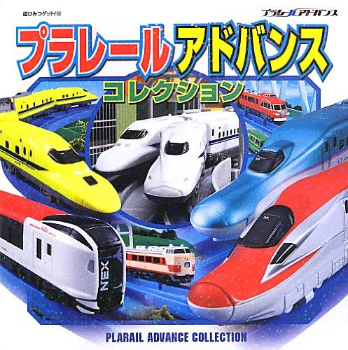 9784591135075: Takara Tomy Plarail Adavance Collection Book