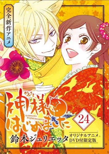 9784592105107: 神様はじめました 24巻 オリジナルアニメDVD付限定版 (花とゆめコミックス)