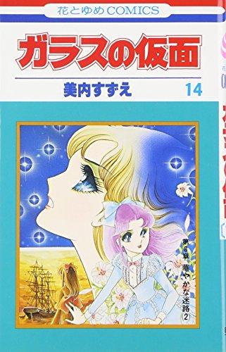 Glass Mask Vol.14 - Garasu no Kamen - ( Japanese Edition ): Miuchi Suzue