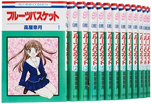 9784592119395: フルーツバスケット 全23巻 完結セット(花とゆめコミックス) (花とゆめコミックス )