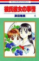 9784592120681: 4 (Kareshi Kanojo no Jijou) (in Japanese)