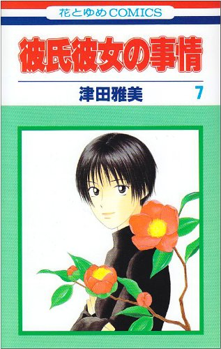 9784592120711: 7 (Kareshi Kanojo no Jijou) (in Japanese)