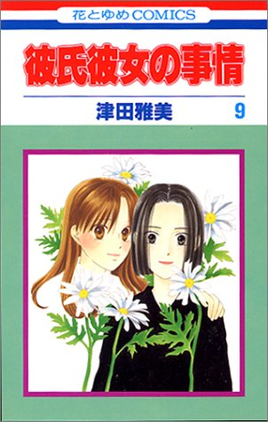 9784592120735: 9 (Kareshi Kanojo no Jijou) (in Japanese)