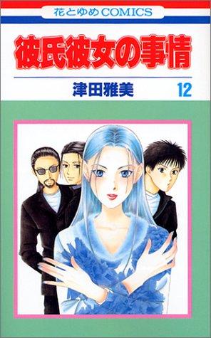9784592120766: 12 (Kareshi Kanojo no Jijou) (in Japanese)
