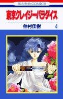 9784592128649: Tokyo Crazy Paradise Vol. 4 (Tokyo Kureiji Paradaisu) (in Japanese)