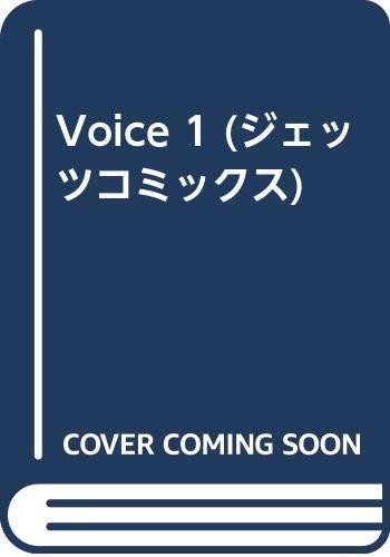 9784592131014: Voice 1 (ジェッツコミックス)