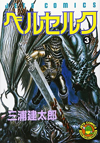 9784592135760: Beruseruku (Berserk), Vol. 3 (Japanese Edition)