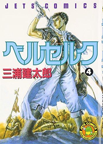 9784592135777: Beruseruku (Berserk), Vol. 4 (Japanese Edition)
