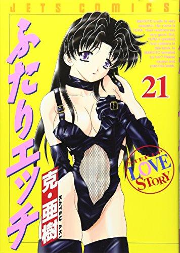 21 (Futari Ecchi [Jetz C]) (in Japanese): Katsu