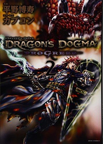 9784592141471: DRAGON'S DOGMA PROGRESS 2 (?????????)