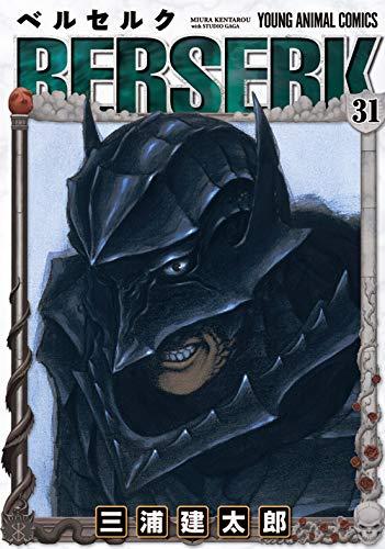 9784592144311: Beruseruku (Berserk) [Japanese Edition] [In Japanese] Vol. 31
