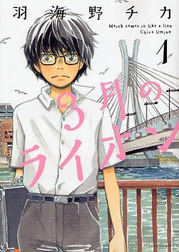 9784592145110: Sangatsu no Lion Vol. 1 (In Japanese)