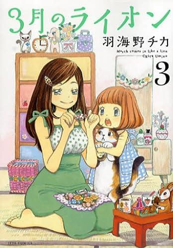 9784592145134: Sangatsu no Lion Vol. 3 (In Japanese)