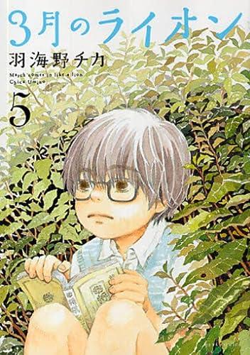 9784592145158: Sangatsu no Lion Vol. 5 (In Japanese)