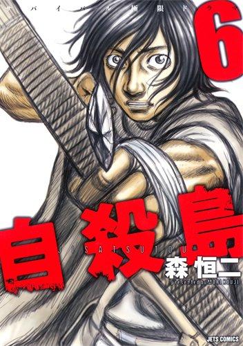 9784592146261: Jisatsu Shima [Suicide Island] Vol.6 (Jets Comics) Manga