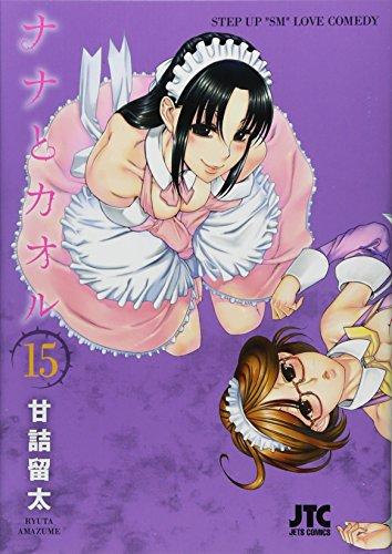 9784592146803: ナナとカオル 15 (ジェッツコミックス)