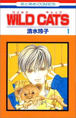 9784592171454: Wild Cats 1