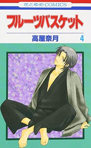 9784592171645: Fruits Basket, Volume 4 (Japanese Edition)