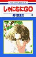 Shanimuni Go Vol.8 [In Japanese]: Marimo Ragawa